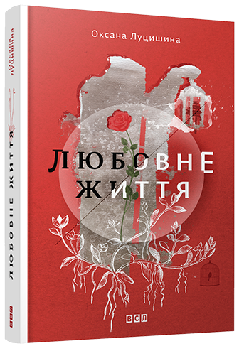 lubovne_zuttia_0