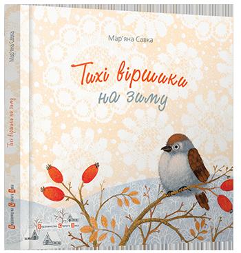 tyhi_virskyky_na_zymu_0_0