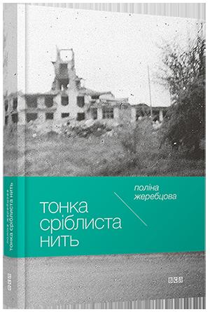 tonka_sriblusta_nut_0_0
