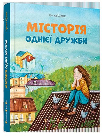 mistoria_odniei_druzbu_0