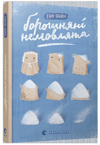 boroshniani_nemovliata_0