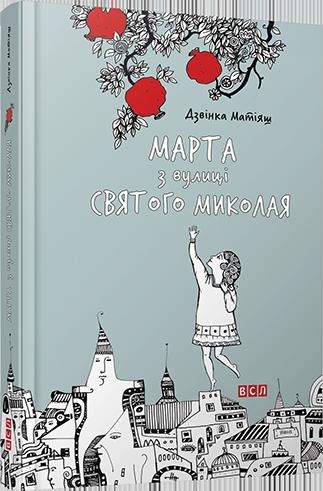 marta_z_vylitsy_svztogo_mykolaya