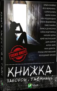 kniga-zaboron-1_230h320