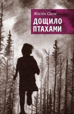 zhoslin