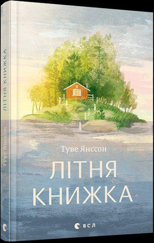 litnia_knygka_0