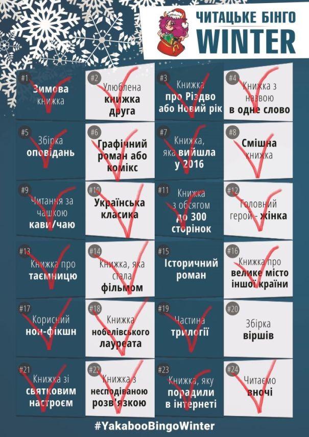 reading_bingo_yakaboo