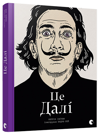 this_is_dali_0
