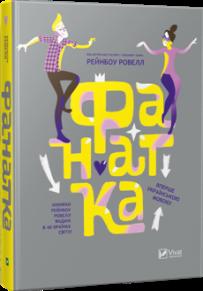 fanatka230-230x329