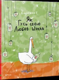 yak-gus-svoyu-lyubov-shukav-230x312