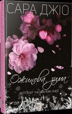 ozhinova-zima-oblozhka-230x364