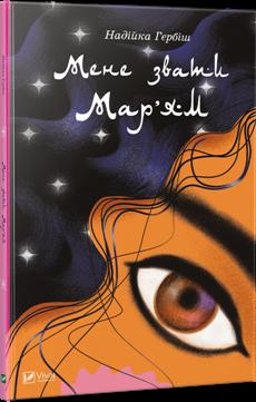 mene-zvaty-Maryam-230x361