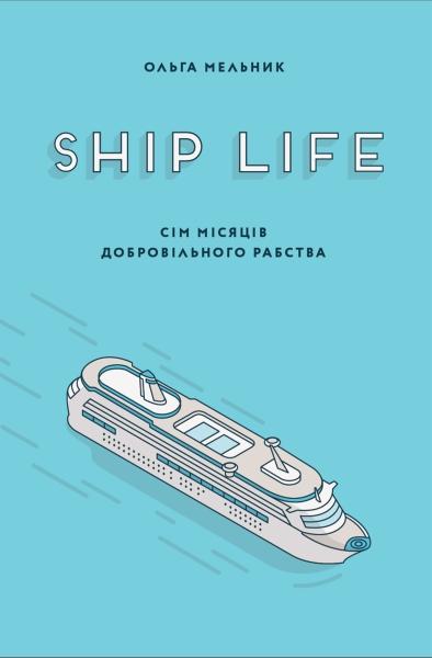 Ship_Life_1
