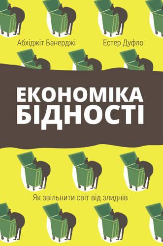 ekonomika-bidnosti.-yak-zvilnyty-svit-vid-zlydniv-709087.400x500w