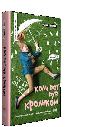 q-bya-22771-01-u_kolybogbuvkrolikom_cover_ukraine(big)-300x420