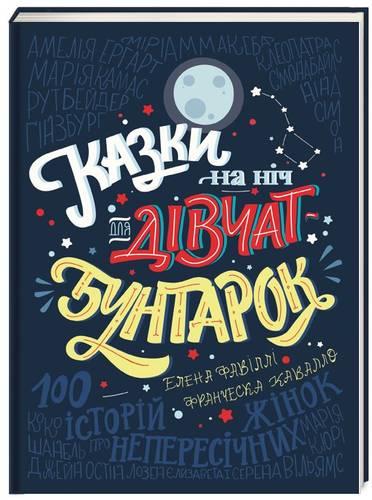 Kazki-na-nich-dlya-divchat-buntarok_0