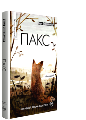 q-bya-23134-01-uyoungaduilsarapennypacker«pax»_cover_ukraine(big)-300x420