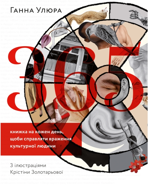 uliura-site-cover+++++++++++-1500x1000
