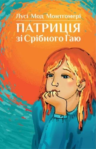 2002 Patrytsia-380x500