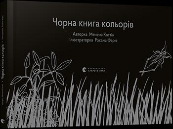 chorna_knyga_kolioriv_0