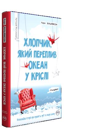 q-bya-20853-01-u_young_aduil_hlopchikyakiypereplivokeanukrisli_cover_ukraine-300x420