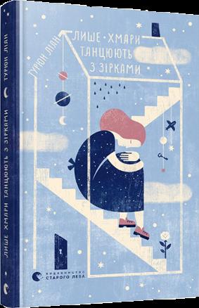 lyshe_hmary_tanciujut_iz_zirkamy_cover
