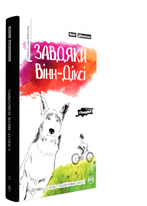 q-bya-23893-01-u_spasibouinn-diksi_cover_ukraine(big)-300x420