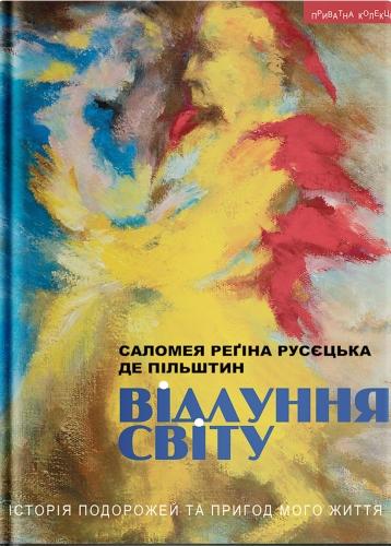 Rusyetska-Salomeya-Vidlunnya-svitu