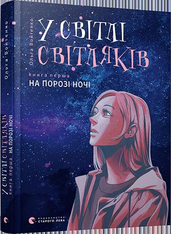 u_svitli_svitlyakiv_chastyna_persha_cover
