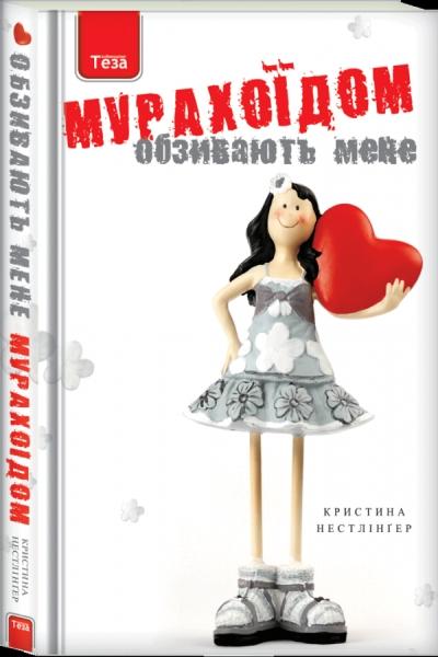full_Nestlinger_Kristina_Obzyvayut_mene_Murahoyidom__HB