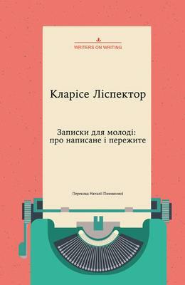 Lispector_copy