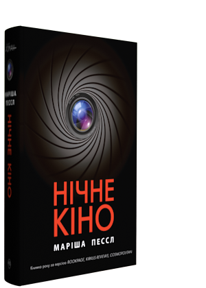 q-ver-23415-01-u_marishapessl«nichnekino»_cover_ukraine-300x420