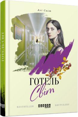 FB677031Y_Hotel-World_Obl_3D-260x389