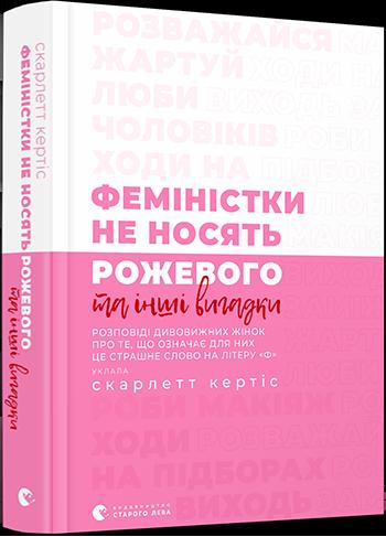 feministky_ne_nosyat_rozhevogo_cover