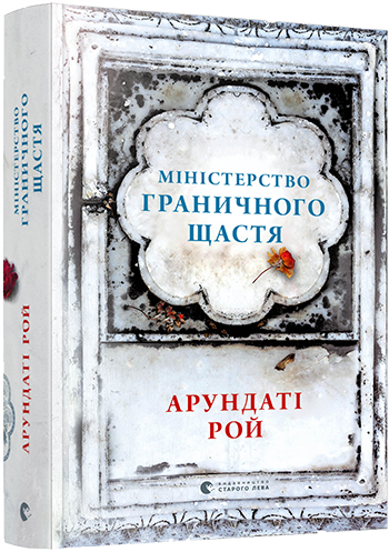 ministerstvo_hranychnoho_shchastya_cover