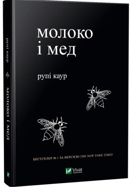 moloko-i-med-915939.800x800w