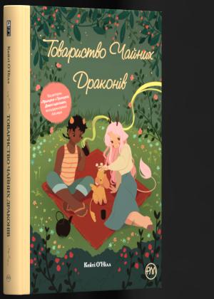 q-dkk-25551-01-utovarystvochainichdrakoniv_cover_ukraine-300x420