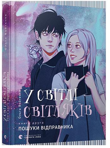 u_svitli_svitliakiv_2_0