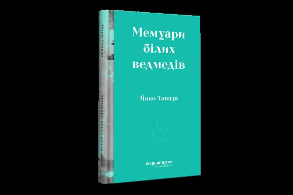 Tawada_Memuary-600x400