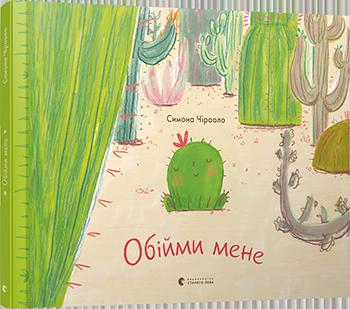 obiymy_mene_cover