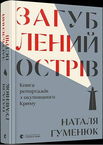 zagublenyj_ostriv_cover