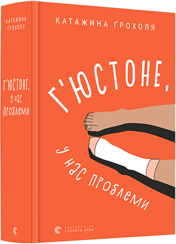 hyustone_u_nas_problema_cover_3d
