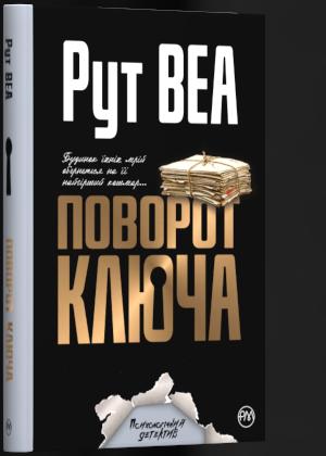 q-pde-27019-01-u_povorot_kluchya_cover_ukraine(7bc)-300x420