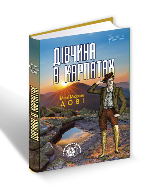 Divchyna-v-Karpatakh-3D-480x600